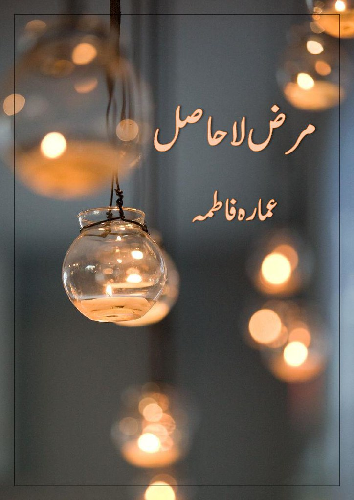 Marz E Lahasil Novel By Ammara Fatima,Marz E Lahasil is is a romantic and social urdu novel,Marz E Lahasil depicts normal emotions and behaviour of human like love hate greed power and fear.