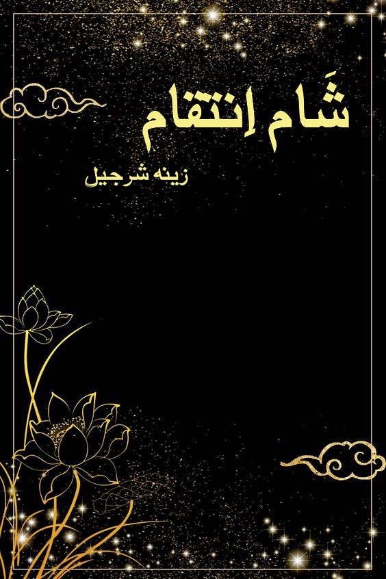 Sham E Inteqam Novel By Zeenia Sharjeel,Sham E Inteqam is a story of love and hate relationship 💔.