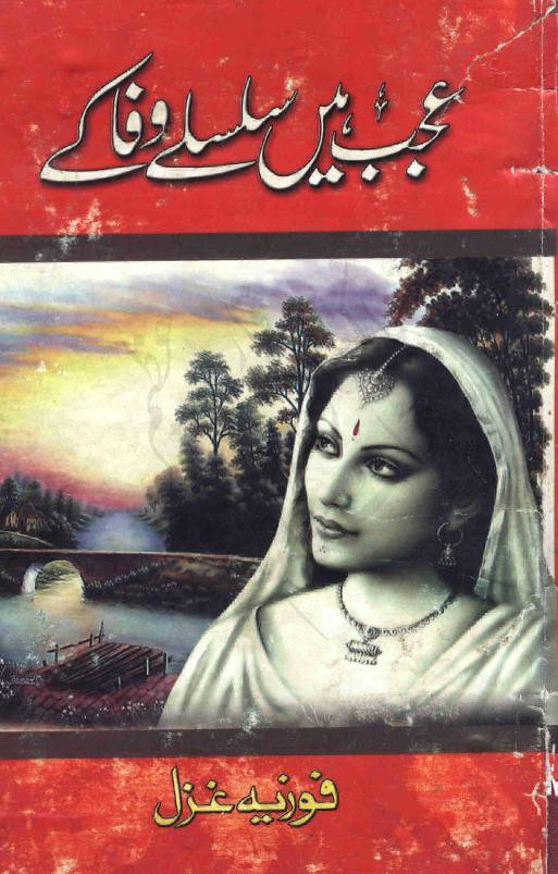 Ajab Hain Silsilay Wafa Key Novel By Fozia Ghazal,Ajab Hain Silsilay Wafa Key describes the life of an army officer. He was a playful and confident young man who embraced martyrdom in a fight against terrorism.