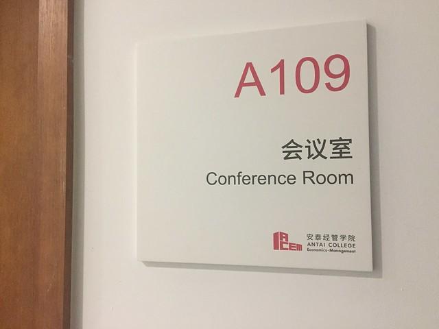 Conference Room Antai College Shanghai Jiao Tong University Xuhui Campus Shanghai China 2020