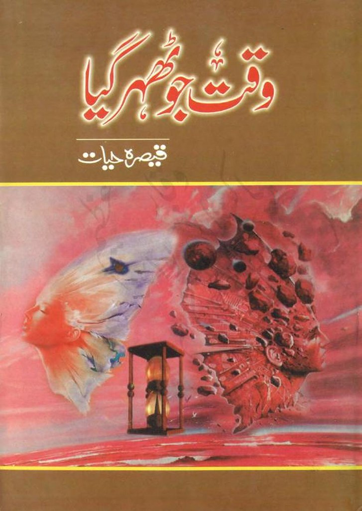 Waqt Jo Thehar Gaya Novel By Qaisra Hayat,Waqt Jo Thehar Gaya is basically a tropical novel which has been subject to a major incident and problem. The Inspiration of this story has been taken from the story of Hazarat Yousaf A.S and Bibi Zuleyh A.S