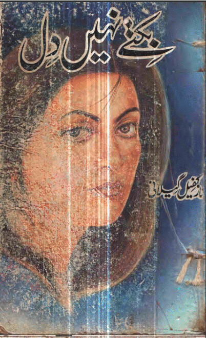 Bikte Nahi Dill Novel By Naz Kafeel Gilani,Bikte Nahi Dill is an interesting urdu novel which contains a social romantic and moral reforming love story.