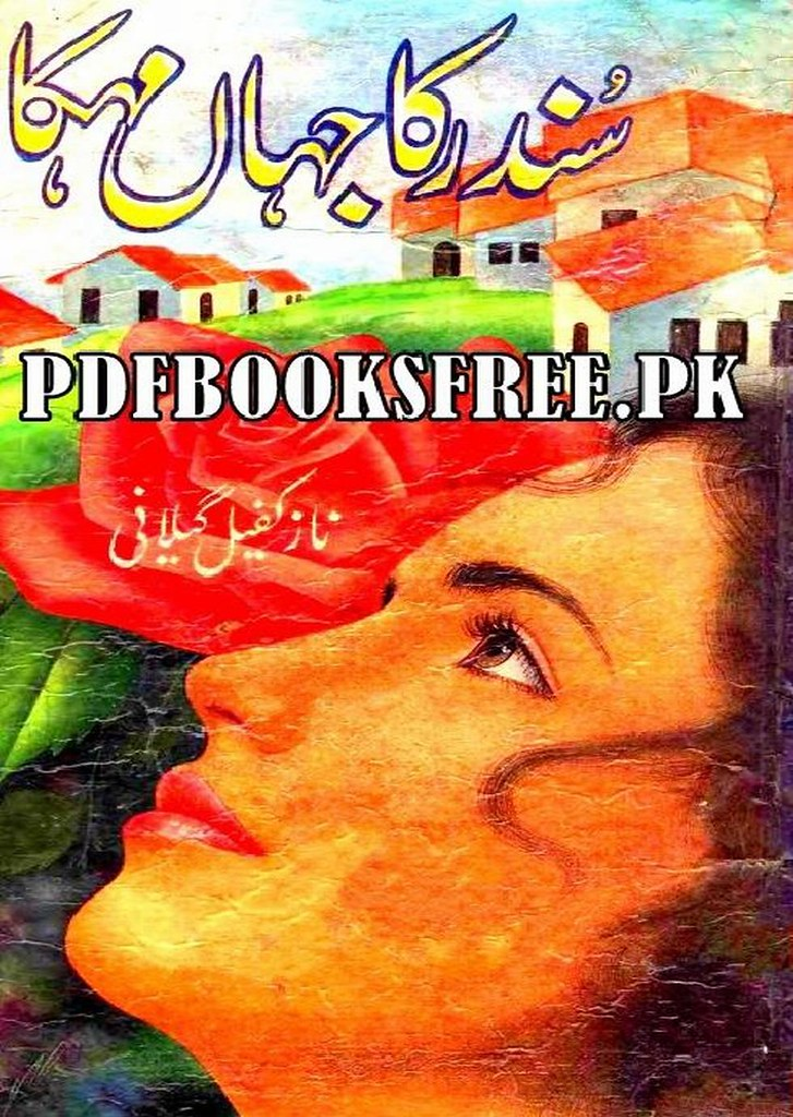 Sundar Ka Jahan Mehka Novel By Naz Kafeel Gilani,Sundar Ka Jahan Mehka  is a social, romantic story which also discussed the feelings and emotions of a human. The writer explained some sensitive issues in the story.