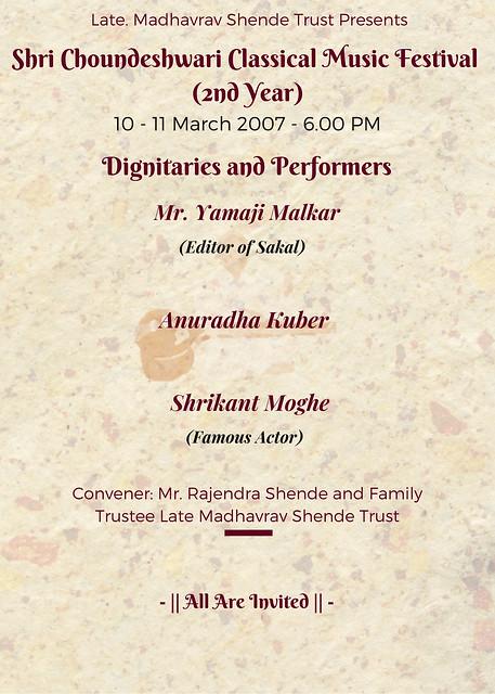 2007 Invite
