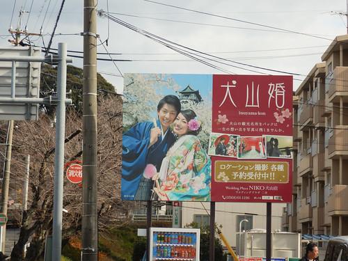 ホントに歩く中山道 - 美江寺宿〜河渡宿・加納宿〜鵜沼宿+犬山観光