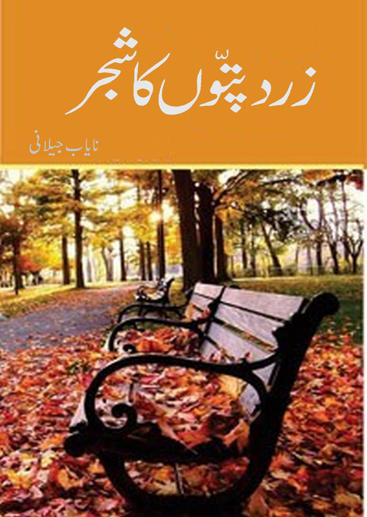 Zard Patton Ka Shajar Novel By Nayab Jelani,Zard Patton Ka Shajar describes the facts of real-life and traditions in rural areas. She explained the beauty of relations that offers happiness in life.