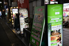 More signage outside the several dodgy massage places at Dotonbori