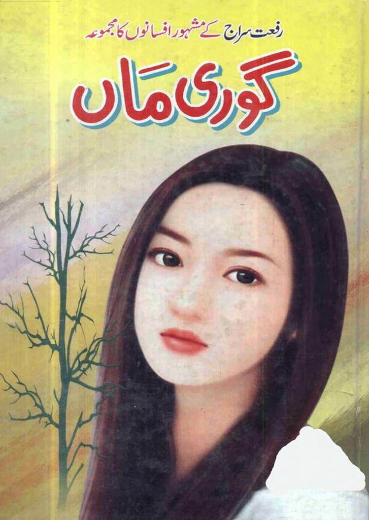 Goori Maan is a collection of social, romantic stories of Riffat Siraj, Rifat Siraj K mashahoor Afsano ka majmoa,Goori Maan Collection of Riffat Siraj Afsany.