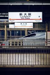 新大阪與山陽新幹線