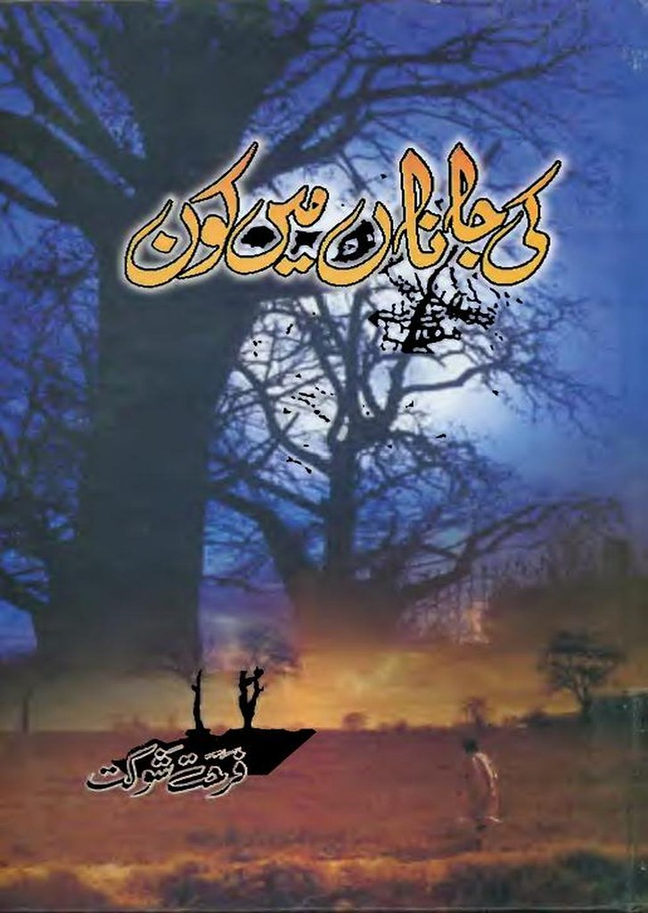 Key Jana Maen Kon Novel By Farhat Shaukat,Key Jana Maen Kon describes a social, romantic story published earlier in monthly Hina Digest also Farhat Shaukat told the right situation of our society in the book