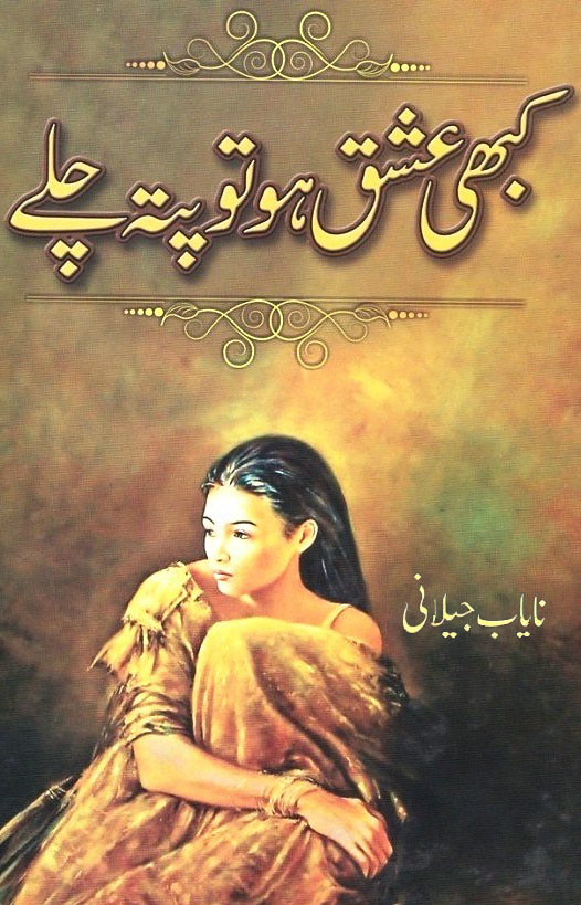 Kabhi Ishq Ho To Pata Chaly Novel By Nayab Jelani,Kabhi Ishq Ho To Pata Chaly described a love story which is also full of pains and difficulties. Nayab Jelani explained the feelings and emotions of the girl for her love.