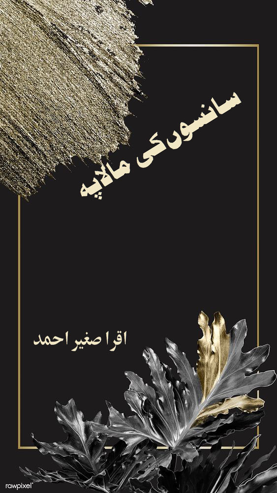 Sanson Ki Mala Pe Novel By Iqra Sagheer Ahmad,Sanson Ki Mala Pe discussed multiple social and moral issues in her unique style of writing. She portrayed the feelings and emotions of human beings very well.