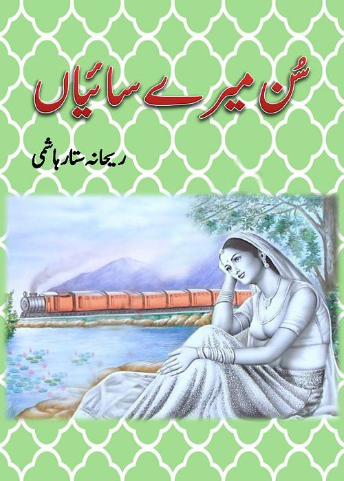 Sun Mere Saiyan Novel By Rehana Sattar Hashmi,Sun Mere Saiyan is a story about a railway train journey that separated two lovers.