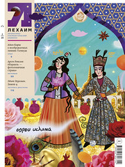 Maria Zaikina, Yusuf and Zouleikha, The Jews of Islam, cover for LECHAIM magazine (Moscow)