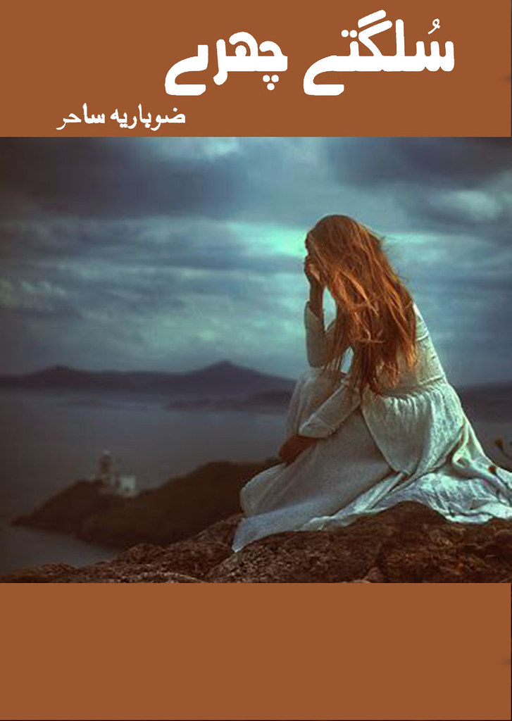 Sulagtay Chahray Novel By Zobaria Sehar,Sulagtay Chahray Romantic Story of a brave girl also face the cruel world, man dominant society and fight back for survival, hardships a working girl has to face,Life continous struggle, Ups and downs of life.