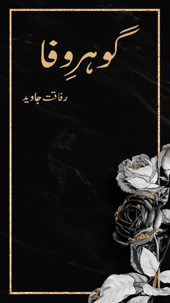 Gohar e Wafa Novel By Rafaqat Javed,Gohar e Wafa explained the value of the relations. Rafaqat Javed discussed the female matters also advice to the girls that they should accept the decisions of their parents.