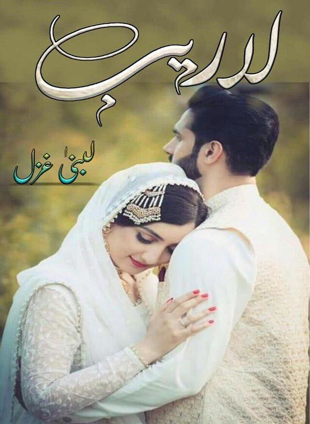 Laraib Novel By Lubna Ghazal,Laraib is story of a Show Biz Girl who suddenly became a heroin and model but she was not happy deep in heart also waiting for someone who pull her out from this world. Rayan came in life and loved her deeply also married her but family did not accept Laraib.