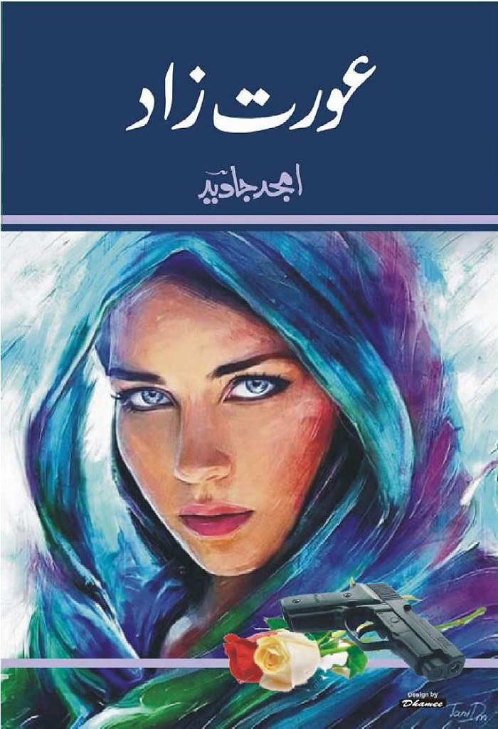Aurat Zaad Novel By Amjad Javed,Aurat Zaad is story of a young woman who fell victim of social injustice and cruelty but she did not accept it and stood against those, She He took the revenge of her humiliation. A tale of rebellious woman who knew how to rule the world.