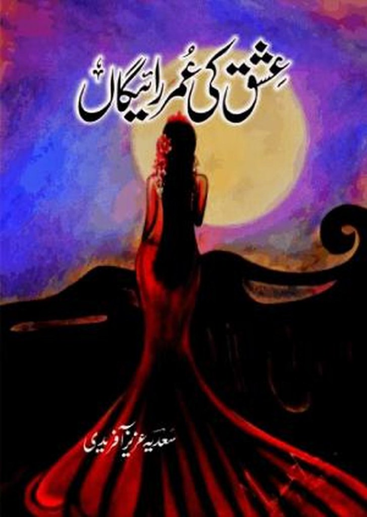 Ishq Ki Umar Raigan Novel By Sadia Aziz Afridi,Ishq Ki Umar Raigan is a book of collection of long stories and Novelettes. Each of the Novelette and Novella included in this book has its own flavour of Love between different relations.