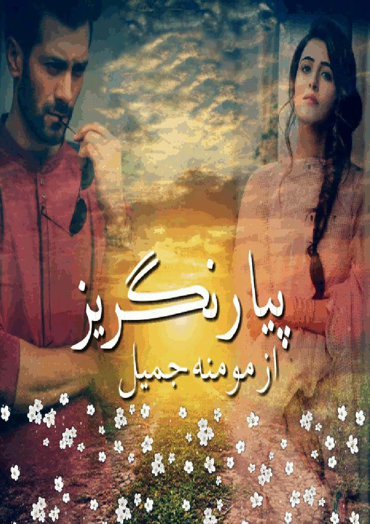 Piya Rangrez Novel By Momina Jamil,Piya Rangrez is a social, Romantic story of a girl Maha, and Hero is Haider and he falls in love with Maha, Story slowly moves on with intersting suspense.