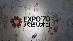 Expo'70 Commemorative Park.