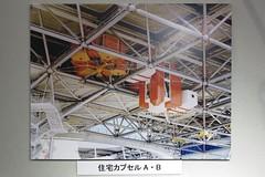 KUROKAWA Kisho - Expo'70.