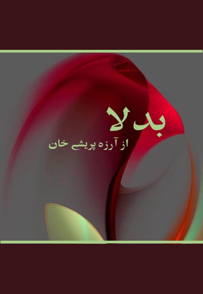 Badla is a very famouse social and romantic novel by Arzu Parishy Khan.