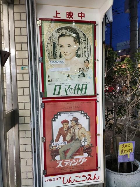 Photo:うおお、『ローマの休日』と『スティング』を上映していますよ! By mah_japan