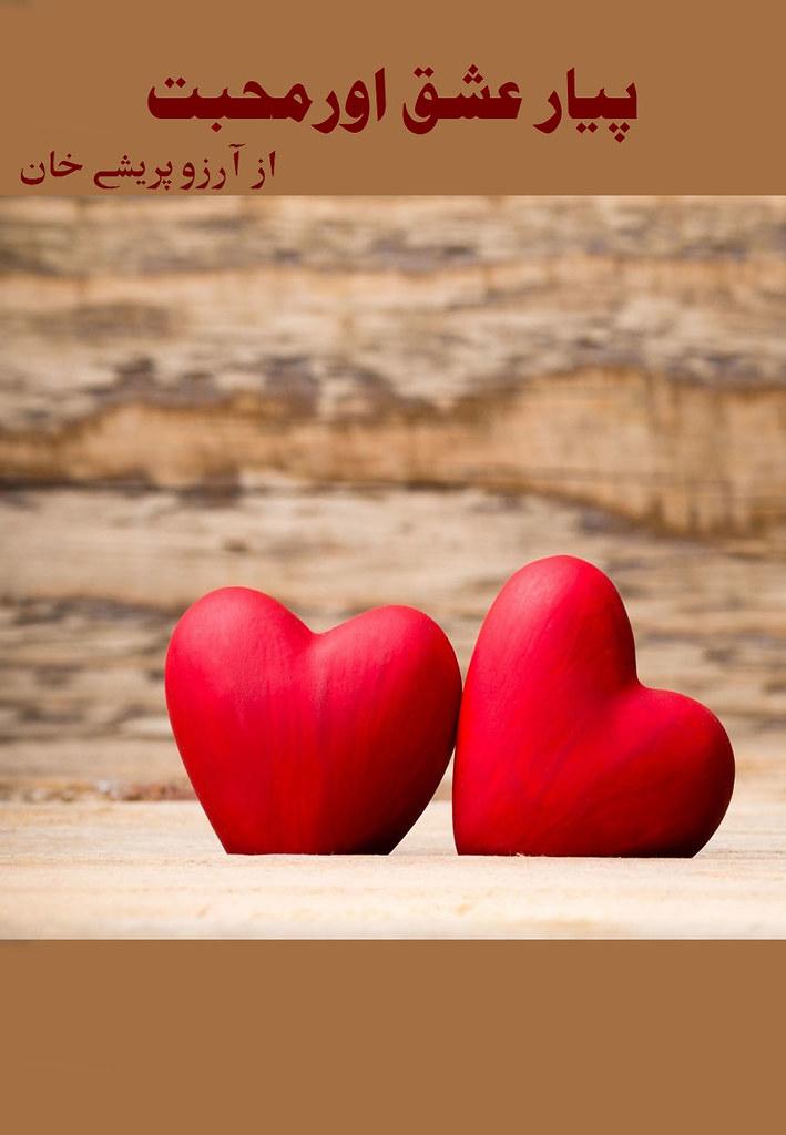 Pyaar Ishq Aur Mohabbat is social, romantic and love urdu story by Arzu Parishy Khan.