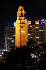 Hong Kong Clock Tower and Prudential building at night