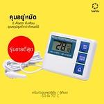 Alarm digital Thermometer_ตู้เย็นเก็บยา ตู้ยา
