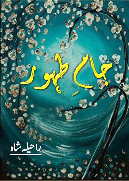 Jam e Tahoor is about a young patriotic girl and an honest dutiful Police officer by Raheela Shah.
