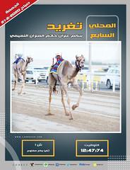 صور أشواط الثنايا العامة بالمحلي السابع (صباح) ٢١-٢-٢٠٢٠