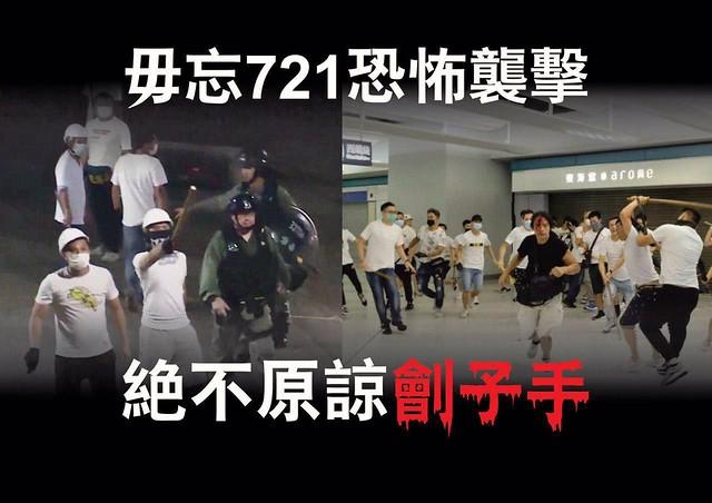 #721 Terrorist Attack