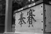 Photo:20200125 Chiryu shrine 5 By BONGURI