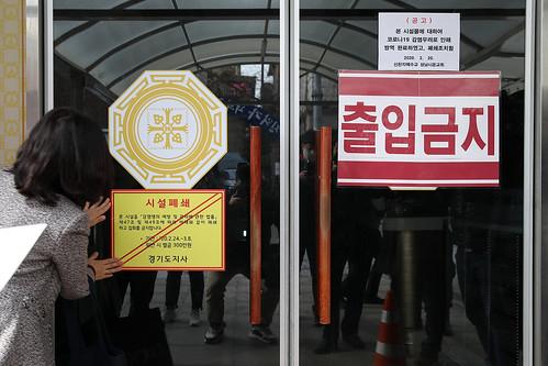 신천지 집회 전면금지 및 시설 강제폐쇄 경기도 긴급행정명령 시행