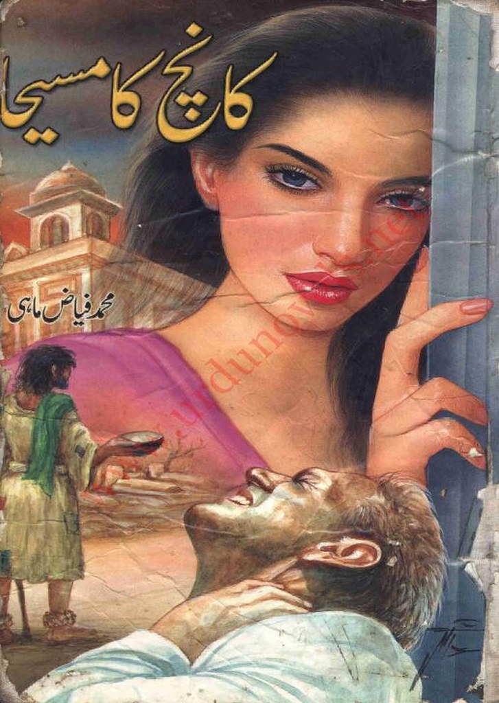 Kaanch Ka Masiha Novel By Fayyaz Mahi,Kaanch Ka Masiha is a social, romantic urdu novel describe our society. The writer tells the story of a man who born in a wealthy family. He left his all relations to find the love of Allah. Rani, a Hindu girl who embraced Islam, is another major character in the story.