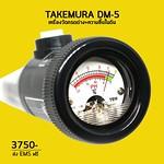TAKEMURA_DM-5_pH ความชื้นดิน คุณภาพสูง