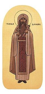 25 - البابا ديسقوروس - Dioscorus