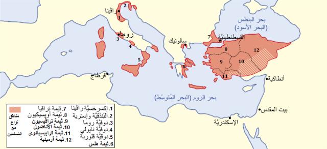 [ الإمبراطورية الرومانية ما بعد التقسيم إلى قسمين شرقي وغربي ]