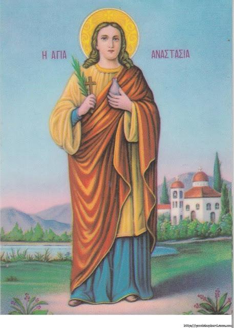 الشهيدة العظيمة القديسة أنسطاسيا
