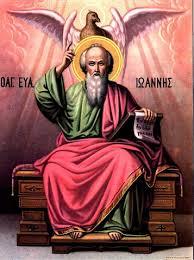 القديس يوحنا الرسول
