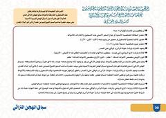 برنامج مهرجان صاحب السمو أمير البلاد المفدى ٢٠٢٠  ثالثاً : سباق الهجن التراثي