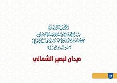 برنامج مهرجان صاحب السمو أمير البلاد المفدى ٢٠٢٠  ثانياً : ميدان لبصير