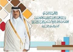 برنامج مهرجان صاحب السمو أمير البلاد المفدى ٢٠٢٠  أولاً : ميدان الشحانية