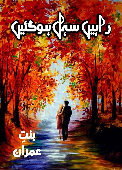 Raheen Sehal Hogai Novel By Bint e Imran,Raheen Sehal Hogai is about the social issues of gender discrimination and the difficulties of those children who left alone without their fathers.