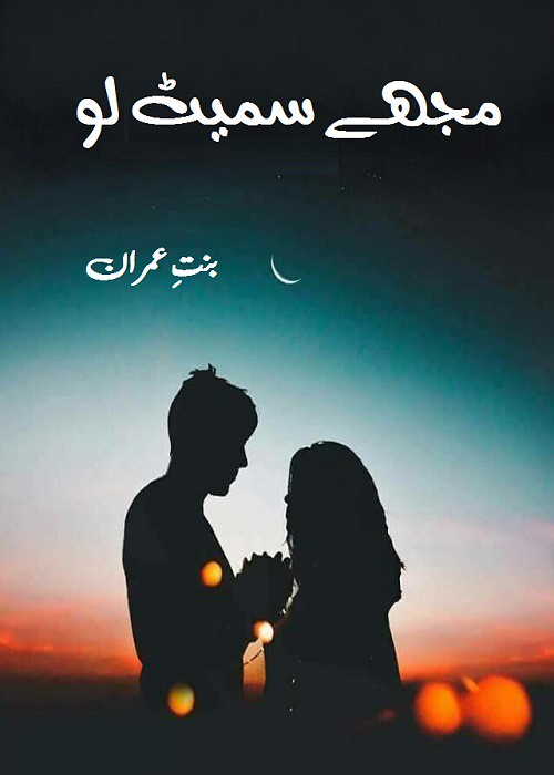 Mujhay Samet Lo Novel By Bint e Imran,Mujhay Samet Lo is about two young kids who were living like orphans.