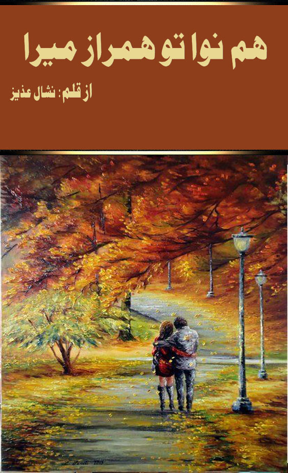 Humnawa Tu Humraaz Mera Novel By Nishaal Aziz,Humnawa Tu Humraaz Mera is a very well written love story.