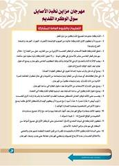 برنامج: مهرجان مزاين نخبة قطر للأصايل سوق الوكرة القديم 2020