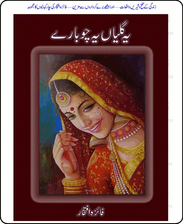 Yeh Galian Yeh Chobaray Novel By Faiza Iftikhar,Yeh Galian Yeh Chobaray is a Collection of Four Stories short stories (Novelettes), Lives of Men and Women of Red Light Area (Diamond Market),    <ul>   <li>Hum Dasht Thay keh Darya, Cruel Reallity of Greedy and Ungrateful Nature of People</li>   <li>Aji Suntay Ho, unsatisfied partners of spouses, superior complex, interesting and funny story</li>   <li>Ankhon se Meri Dekho, Lovely Romantic Story</li>   </ul>.